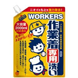 【NSファーファ・ジャパン】 WORKERS 作業着液体洗剤 2000ml 詰替 【お取り寄せ商品】