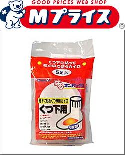 【エステー】 はるオンパックス くつ下用 5袋 ◆お取り寄せ商品