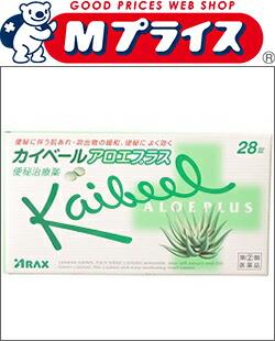 【アラクス】 カイベールアロエプラス 28錠 【第(2)類医薬品】 ※お取り寄せになる場合もございます
