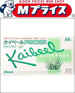 【アラクス】 カイベールアロエプラス 56錠 【第(2)類医薬品】 ※お取り寄せになる場合もございます
