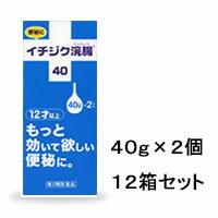 【イチジク製薬】 イチジク浣腸40 (40g×2コ入)×12個 【第2類医薬品】