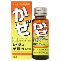 【カイゲン】 カイゲン感冒液小児用 30ml 【第(2)類医薬品】 ※お取り寄せになる場合もございます