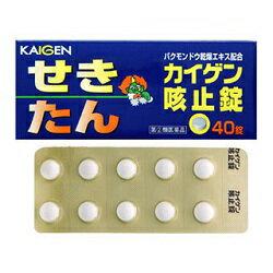 【カイゲン】 カイゲン咳止錠 40錠 【第(2)類医薬品】 ※お取り寄せになる場合もございます