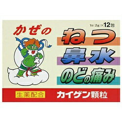 【カイゲン】 カイゲン顆粒 12包 【第(2)類医薬品】 ※お取り寄せになる場合もございます