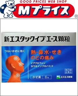 【エスエス製薬】 新エスタック イブエース 顆粒 6包 【第(2)類医薬品】 ※お取り寄せになる場合もございます