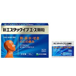【エスエス製薬】 新エスタック イブエース 顆粒 10包 【第(2)類医薬品】 ※お取り寄せになる場合もございます