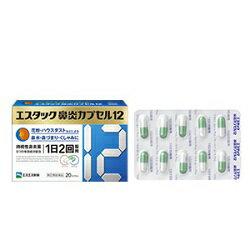 【エスエス製薬】 エスタック鼻炎カプセル12 20カプセル 【第(2)類医薬品】 ※お取り寄せになる場合もございます