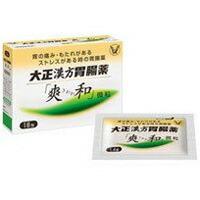 【大正製薬】 大正漢方胃腸薬「爽和(さわわ)」微粒 10包 【第2類医薬品】