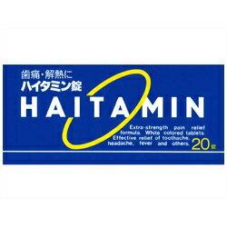【アラクス】 ハイタミン錠 20錠 【第(2)類医薬品】 ※お取り寄せになる場合もございます