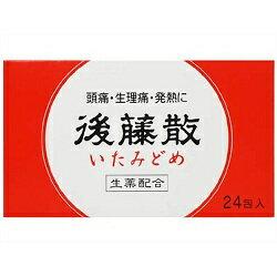 【うすき製薬】 後藤散 24包 【第(2)類医薬品】 ※お取り寄せになる場合もございます