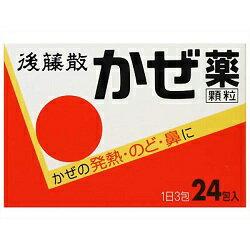【うすき製薬】 後藤散かぜ薬 24包 【第(2)類医薬品】 ※お取り寄せになる場合もございます