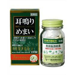 【奥田製薬】 奥田脳神経薬M 150錠 【第(2)類医薬品】 ※お取り寄せになる場合もございます