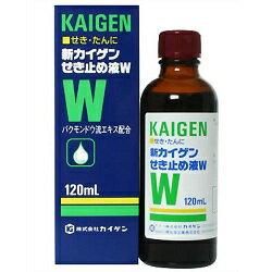 【カイゲン】 新カイゲンせき止め液W 120ml【第(2)類医薬品】 ※お取り寄せになる場合もございます