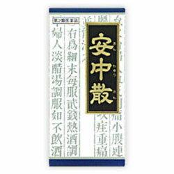 【クラシエ薬品】 安中散料エキス顆粒 45包 ☆☆※お取り寄せ商品【第2類医薬品】