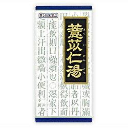 【クラシエ薬品】 ヨク苡仁湯エキス顆粒 45包 【第2類医薬品】 ※お取り寄せになる場合もございます