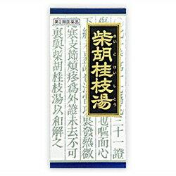 【クラシエ薬品】 柴胡桂枝湯エキス顆粒 45包 【第2類医薬品】 ※お取り寄せになる場合もございます