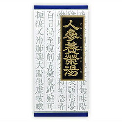 【クラシエ薬品】 人参養栄湯エキス顆粒 45包 【第2類医薬品】 ※お取り寄せになる場合もございます