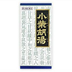 【クラシエ薬品】 小柴胡湯エキス顆粒 45包 【第2類医薬品】 ※お取り寄せになる場合もございます