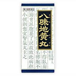 【クラシエ薬品】 八味地黄丸料エキス顆粒 45包 【第2類医薬品】 ※お取り寄せになる場合もございます