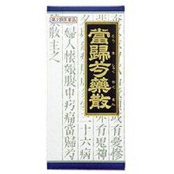 【クラシエ薬品】 当帰芍薬散料エキス顆粒 45包 【第2類医薬品】 ※お取り寄せになる場合もございます