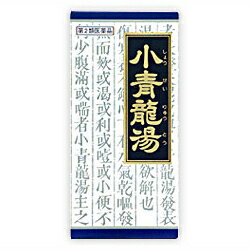 【クラシエ薬品】 小青竜湯エキス顆粒 45包 ☆☆※お取り寄せ商品【第2類医薬品】