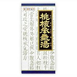 【クラシエ薬品】 桃核承気湯 エキス顆粒 45包 【第2類医薬品】 ※お取り寄せになる場合もございます
