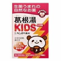 【クラシエ薬品】 葛根湯KIDS 9包 【第2類医薬品】 ※お取り寄せになる場合もございます
