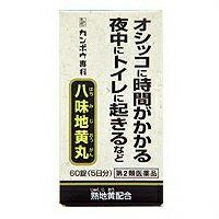 【クラシエ薬品】 八味地黄丸 60錠 【第2類医薬品】 ※お取り寄せになる場合もございます