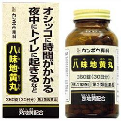 【クラシエ薬品】 八味地黄丸 360錠 【第2類医薬品】 ※お取り寄せになる場合もございます