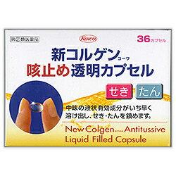 【興和新薬】 コルゲン咳止め透明カプセル 36カプセル 【第(2)類医薬品】 ※お取り寄せになる場合もございます