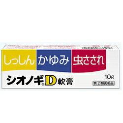 【塩野義製薬】 シオノギ D ナンコウ 10g 【第(2)類医薬品】 ※お取り寄せになる場合もございます