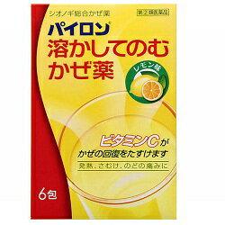 【シオノギ製薬】 パイロン溶かしてのむかぜ薬 6包 【第(2)類医薬品】 ※お取り寄せになる場合もございます