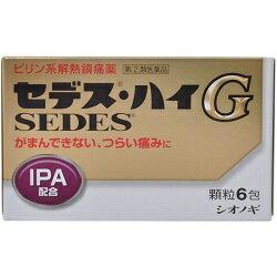 【シオノギ製薬】 セデス・ハイG 6包 ☆☆※お取り寄せ商品【第(2)類医薬品】