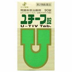 【ゼリア新薬】 ユチーフ錠 90錠 ☆☆※お取り寄せ商品【第2類医薬品】