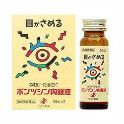 【ゼリア新薬】 ポンツシン内服液 50ml×2本 【第2類医薬品】 ※お取り寄せになる場合もございます