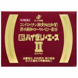 【ゼリア新薬】 新ハイゼリーエースII 60カプセル ☆☆※お取り寄せ商品【第2類医薬品】