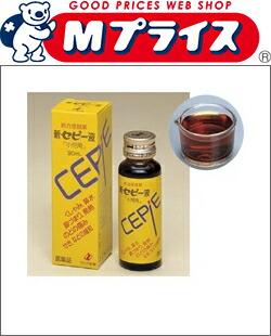 【ゼリア新薬】 新セピー液「小児用」 30ml 【第(2)類医薬品】 ※お取り寄せになる場合もございます