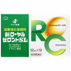 【ゼリア新薬】 新ローヤルゼロントSL 50ml×10本 【第2類医薬品】 ※お取り寄せになる場合もございます