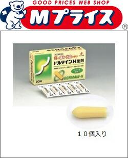 【ゼリア新薬】 ドルマインH坐剤 10個 【第(2)類医薬品】 ※お取り寄せになる場合もございます