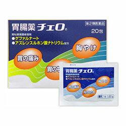 【ダンヘルスケア】 胃腸薬チェロ 20包 ☆☆※お取り寄せ商品【第2類医薬品】