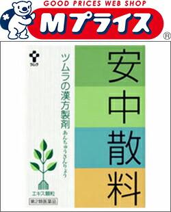 【ツムラ】 安中散料 24包 ☆☆※お取り寄せ商品【第2類医薬品】