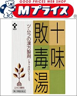 【ツムラ】 十味敗毒湯(ジュウミハイドクトウ) エキス顆粒 24包 【第2類医薬品】 ※お取り寄せになる場合もございます