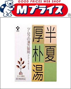 【ツムラ】 半夏厚朴湯 24包 ☆☆※お取り寄せ商品【第2類医薬品】