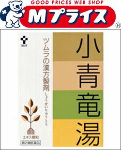 【ツムラ】 小青竜湯 24包 ☆☆※お取り寄せ商品【第2類医薬品】