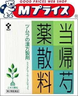 【ツムラ】 当帰芍薬散 64包 【第2類医薬品】 ※お取り寄せになる場合もございます