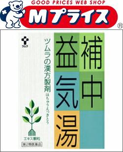 【ツムラ】 補中益気湯 24包 【第2類医薬品】 ※お取り寄せになる場合もございます