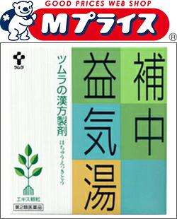 【ツムラ】 補中益気湯 64包 【第2類医薬品】 ※お取り寄せになる場合もございます