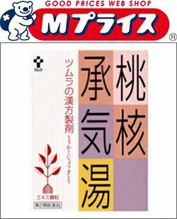 【ツムラ】 桃核承気湯 24包 【第2類医薬品】 ※お取り寄せになる場合もございます