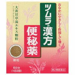 【ツムラ】 ツムラ漢方便秘薬 大黄甘草湯エキス細粒 12包 【第2類医薬品】 ※お取り寄せになる場合もございます