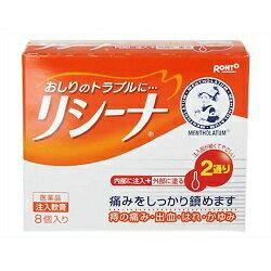 【ロート製薬】 リシーナ 注入軟膏 2.5g×8個 【第(2)類医薬品】 ※お取り寄せになる場合もございます